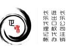 福州长乐公司零申报代理记账