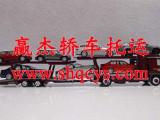 上海到广州托运轿车公司汽车托运到广州价格一上海赢杰物流