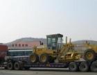 齐齐哈尔大件物流—专做大件运输—工程机械设备