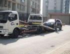 鹤岗汽车救援电话救援公司拖车困境救援搭电换胎快