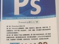 PS平面设计-淘宝美工电商设计-包学会包就业