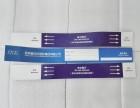 深圳纸卡工厂生产定制加工包装盒 门票 优惠劵