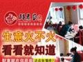 鲜煮艺加盟 火锅 投资金额 5-10万元