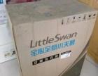 全新未拆封小天鹅双缸洗衣机转让.8.5公斤