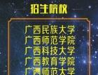 桂林理工大学成人高考函授专升本报名