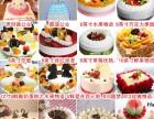 预定订98家乐山好利蛋糕店生日速递快配送市中区南充自贡泸州