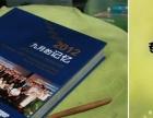 郑州旅游相册制作,公司宣传活动相册制作