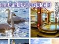 碧桂园温泉、威海天鹅湖纯玩3日游