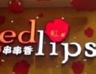 红唇串串香加盟 红唇串串香加盟费用 加盟条件