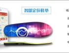 智能生活从瑞思为智能GPS定位鞋垫开始