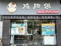 枣庄鸡脚饭加盟多少钱鸡脚饭做法