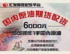 上海汇发网原油期货本地配资杠杆是多少?