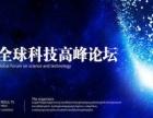 展会用品制作 北京广告会展搭建,户外广告制作,舞台