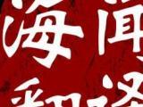 商务谈判考察、大中型会议、展览旅游陪同等多语种口译