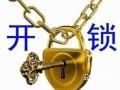 快速开锁,修锁,换 BC级锁芯3848484配遥控器开汽车锁
