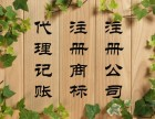 临沂南坊公司注册加急 代理记账 商标注册 食品许可证办理