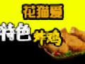 花猫爱炸鸡加盟