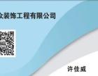 芜湖专业别墅装饰
