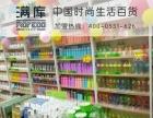 【满库10元店加盟】加盟/加盟费用/项目详情