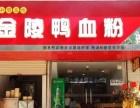 金陵鸭血粉丝汤加盟南京鸭血粉丝汤加盟老鸭粉丝汤加盟