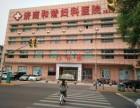 济南人流医院靠不靠谱 济南和谐妇科