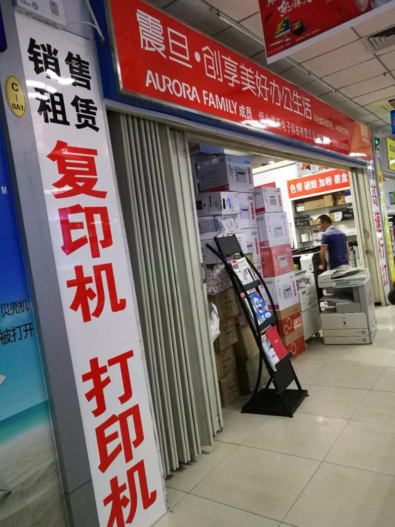 烟台办公设备以复印机租赁 销售 维修 彩色复印/打印