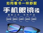 爱大爱手机眼镜戴手机眼镜会形成依赖吗,管用吗