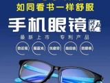 爱大爱手机眼镜产品代理
