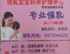 优乳宝宝科学护理中心