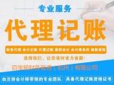 杭州公司代理记账降低至99元起