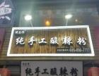 桂林路酸辣粉快餐店出兑