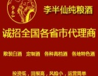 李半仙原酒馆加盟 箱包皮具 投资金额 1万元以下