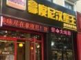 大连小本汉堡店加盟 投资少 总部直接招商
