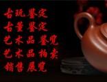 2018北京翰海拍卖公司征集部的电话是多少