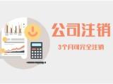 武汉公司注销办理1000元,不用股东法定代表人到场签字