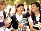 留学1+3 2+2 3+1 及预科 免费咨询