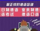 上海长宁德语课程培训班 总有一个课程适合您