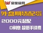 北京国际期货代理佣金高的平台有哪些?金宝盆配资平台