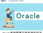 ORACLE高级管理与性能调优最佳实践