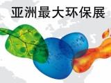 上海环卫与清洁设备展览会