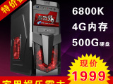 高端配置四核6800K主机游戏DIY整机组装台式电脑全套4核组装