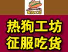 思特瑞热狗工坊 诚邀加盟