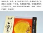 人参精华皂批发零售 人参皂 人参金箔精油叁造手工香皂 纯植物
