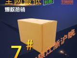 7号纸箱生产快递箱纸皮箱订做包装纸箱子生产厂家邮政纸箱批发