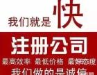 沈阳会计代帐   铁西注册公司