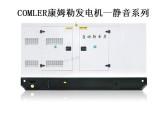 学校专用静音发电机组 山东康姆勒厂家直销 全国联保