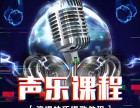 专业流行音乐唱法幼师主播唱歌培训免费体验课