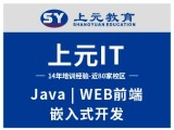 杭州哪里有Java培训