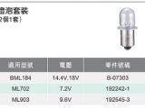 正品牧田9.6V充电式电筒用灯泡 192