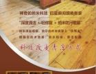 木地板(家具)镀膜、美容,浅度修复